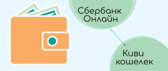 как перевести деньги на киви кошелек через сбербанк онлайн