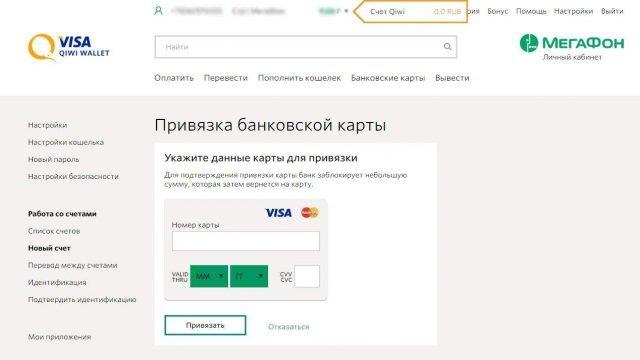 Привязка карточки к аккаунту Киви