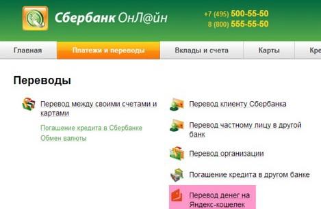 как перевести деньги на яндекс кошелек через сбербанк онлайн