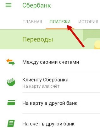 как перевести на яндекс деньги со сбербанка онлайн с телефона