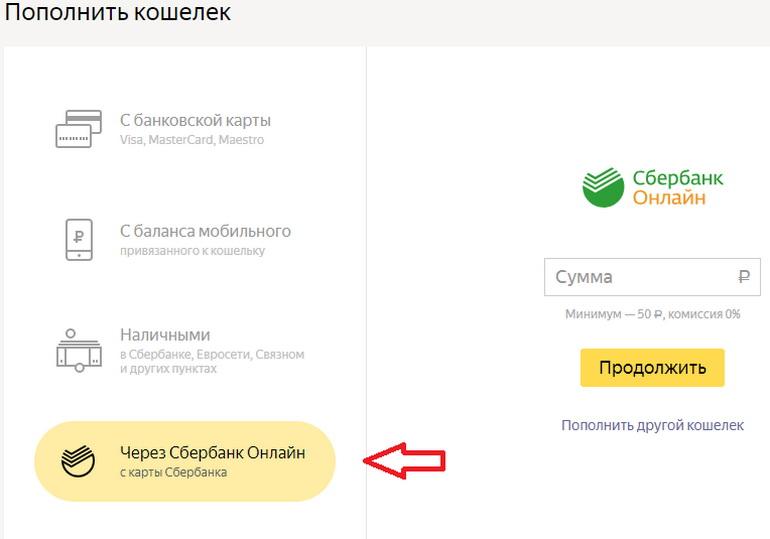 аккаунт Яндекс.Денег