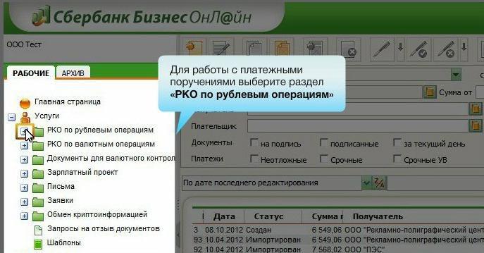 как перевести деньги со сбербанка бизнес онлайн на карту сбербанка