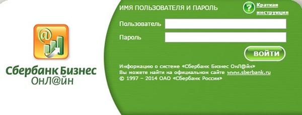сбербанк бизнес онлайн как перевести деньги со счета на карту