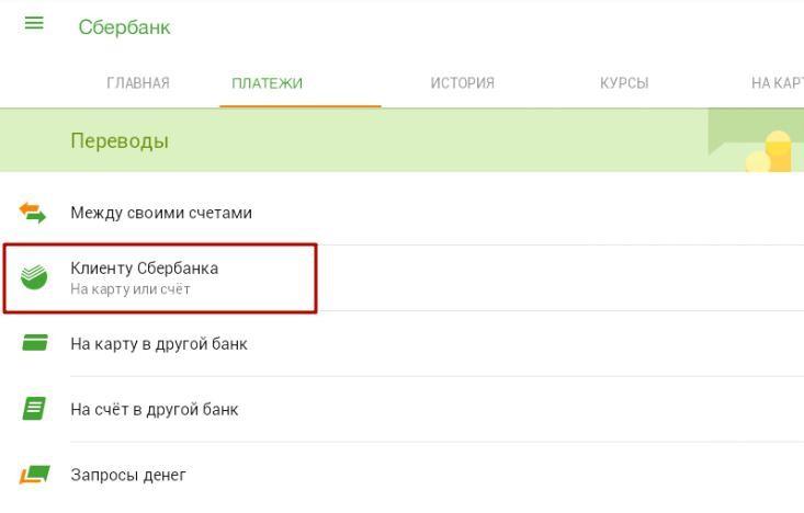 перевод через мобильное приложение Сбербанка