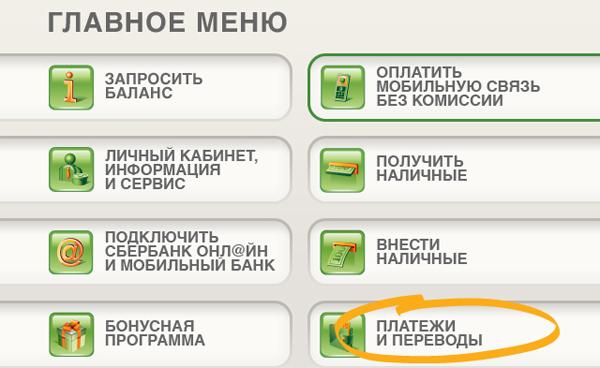 перевод через банкомат организации