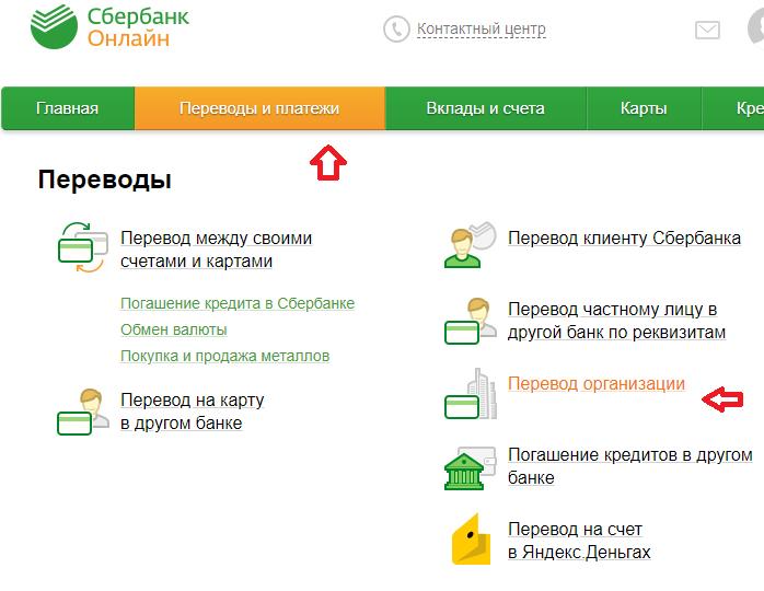 как перевести деньги на расчетный счет через сбербанк онлайн