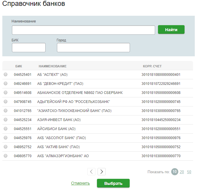 сбербанк онлайн перевод на счет другого банка