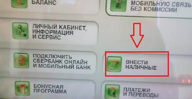как перевести деньги через банкомат сбербанка на карту без карты