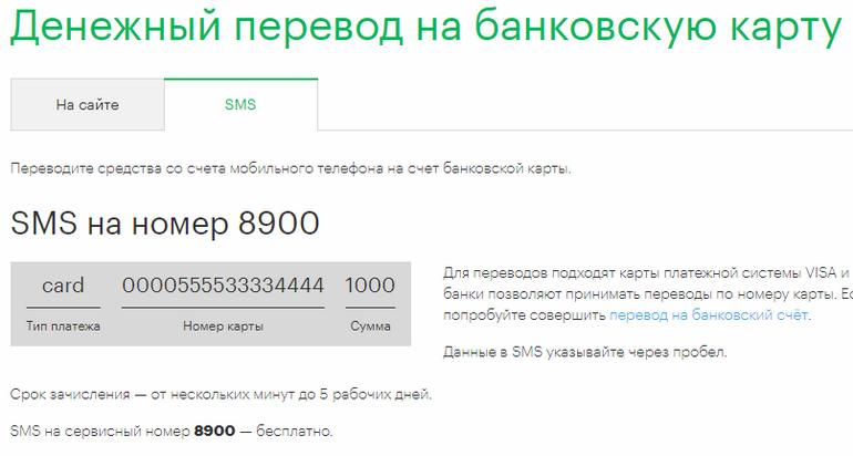 как перевести деньги на карту сбербанка с номера телефона мегафон