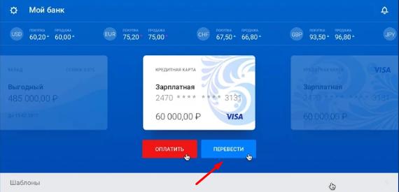 как перевести деньги с втб на сбербанк через мобильный банк