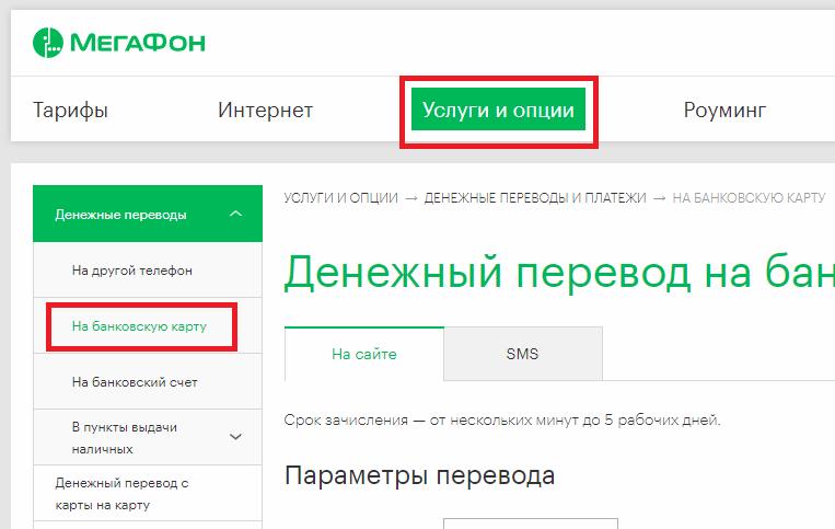 онлайн заявка на кредит восточный экспресс банк красноярск
