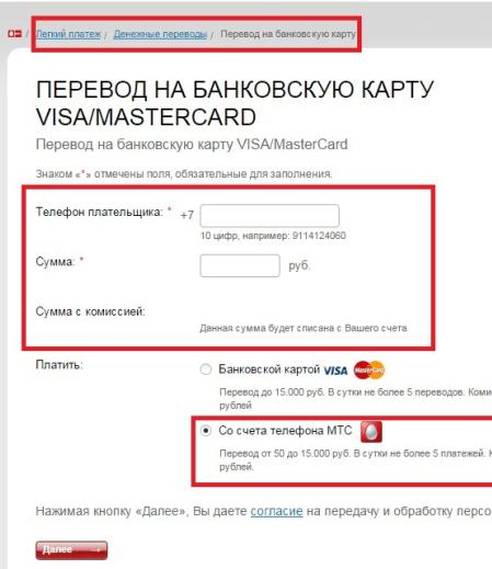 как перевести деньги клиенту сбербанка через смс