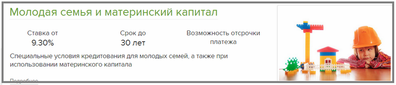 ипотека на материнский капитал от Россельхозбанка