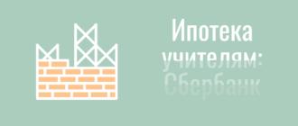 ипотека для учителей 2018 сбербанк