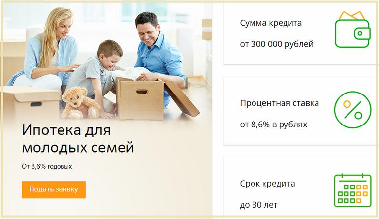 ипотека сбербанк для молодой семьи в 2018 году госпрограмма