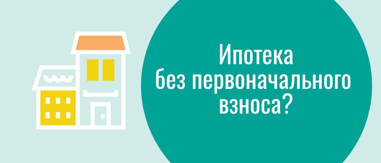 ипотека без первоначального взноса в 2018 году на вторичное жилье