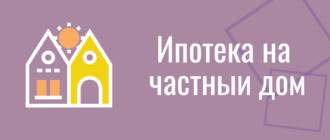 ипотека на строительство частного дома в сбербанке условия 2018