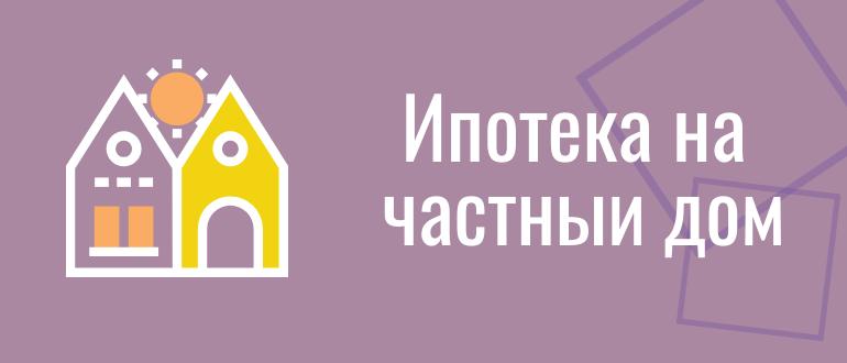 взять кредит на строительство дома россельхозбанк