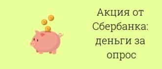 акция от сбербанка пройти опрос и получить деньги