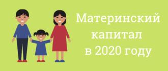 мат капитал в 2020 году размер и последние изменения