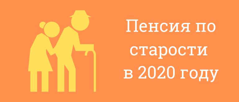 повышение пенсии в 2020 году пенсионерам по старости последние новости